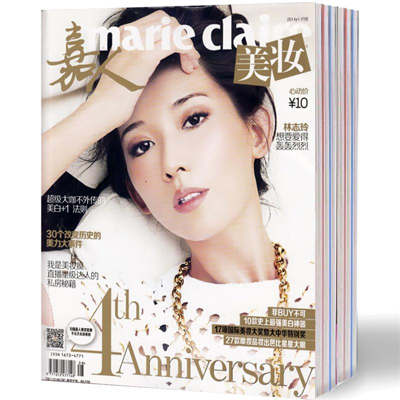 嘉人美妆杂志2014年2/4月 2本打包