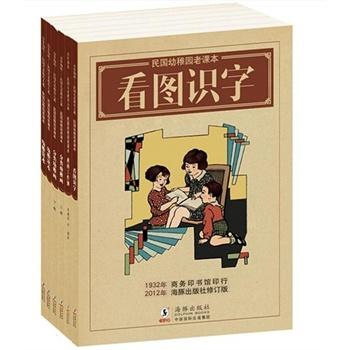 民国幼稚园老课本:学前课本 套装共6册 ¥34.7
