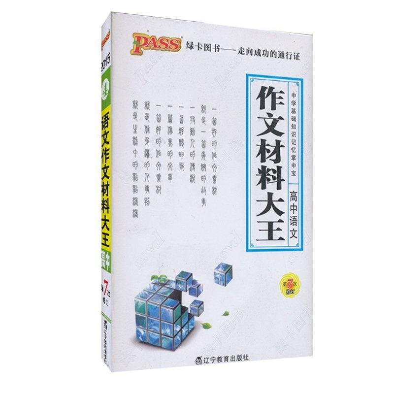 【2015PASS高中高中作文图书本部语文绿卡大王材料沈阳育才图片