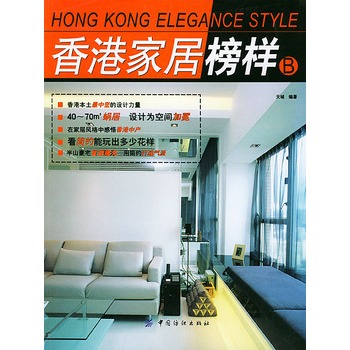 香港家居榜样(b)