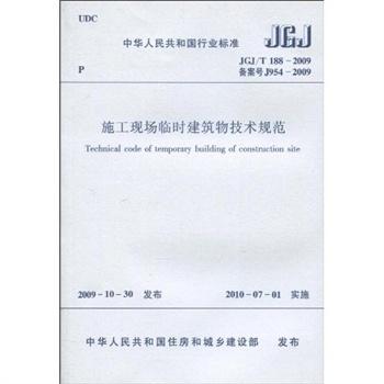 施工现场临时建筑物技术规范jgj/t188-2009