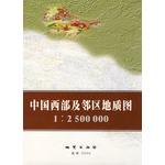 中国西部及邻区地质图1:2500000