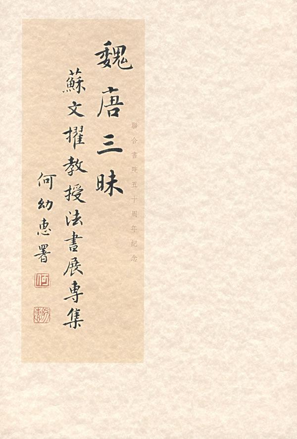 行书《减字木兰花》词为李国明题