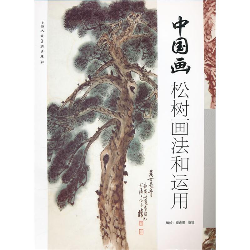 《中国画松树画法和运用》蔡育贤