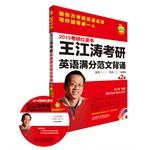 苹果英语考研红皮书:2015王江涛考研英语满分范文背诵(附DVD-ROM光盘1张