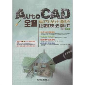 《autocad全套室内设计图纸绘制技法精讲》