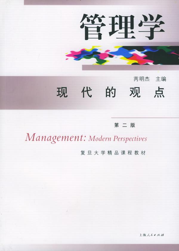 《管理学:现代的观点(第二版)》芮明杰