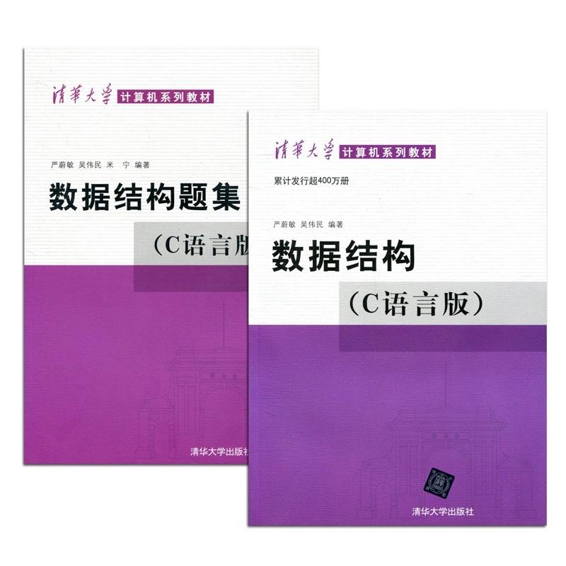 清华大学计算机系列教材 数据结构 数据结构题集(c语言版) 共2本