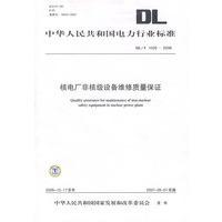 核电厂非核级设备维修质量保证/中华人民共和国电力行业标准