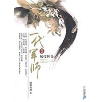 《一代军师卷贰凤仪传奇》封面