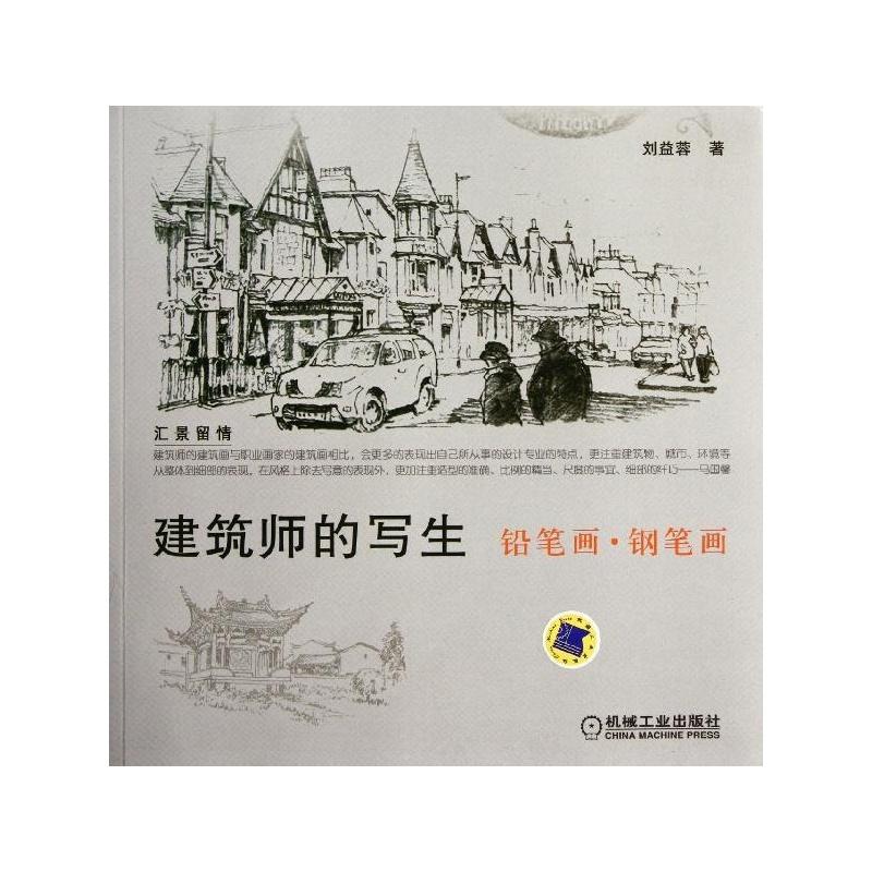 10 景观设计手绘:草图与细节 孙述虎 1 条评论)