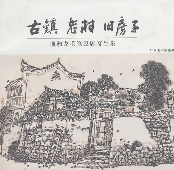 喻湘龙毛笔民居写生集