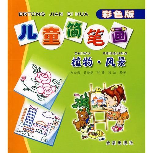 【儿童简笔画(植物·风景)(彩色版)图片】高清图