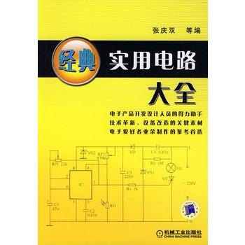 《经典实用电路大全》张庆双