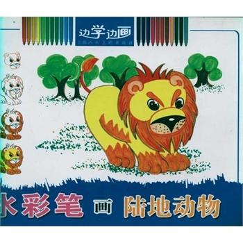 儿童绘画第一步:水彩笔画教程