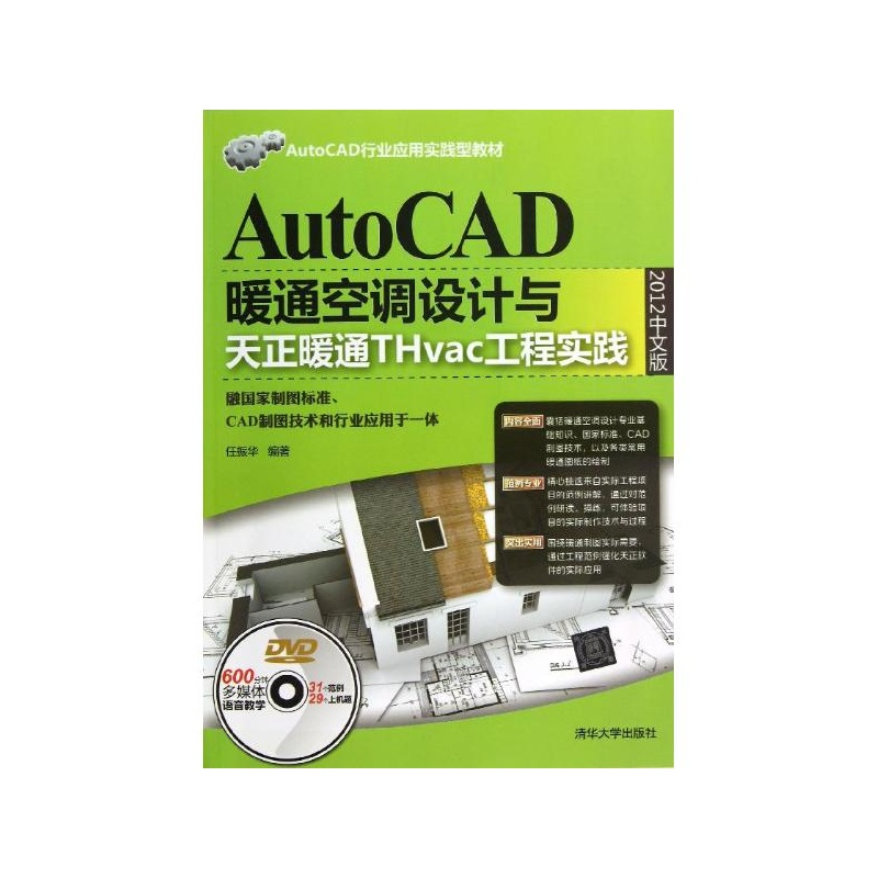 《AutoCAD暖通空调整流与天正工程THvac暖通环牛充电机设计设计图图片