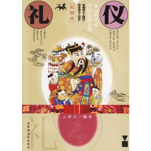 礼仪——永远的风景:中国民俗文化图片