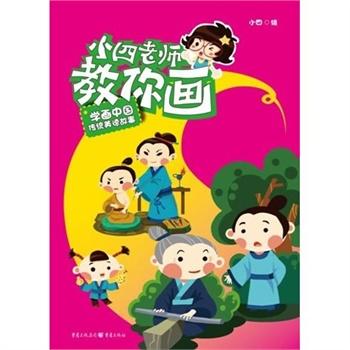 小四老师教你画 学画中国传统美德故事 小4图片