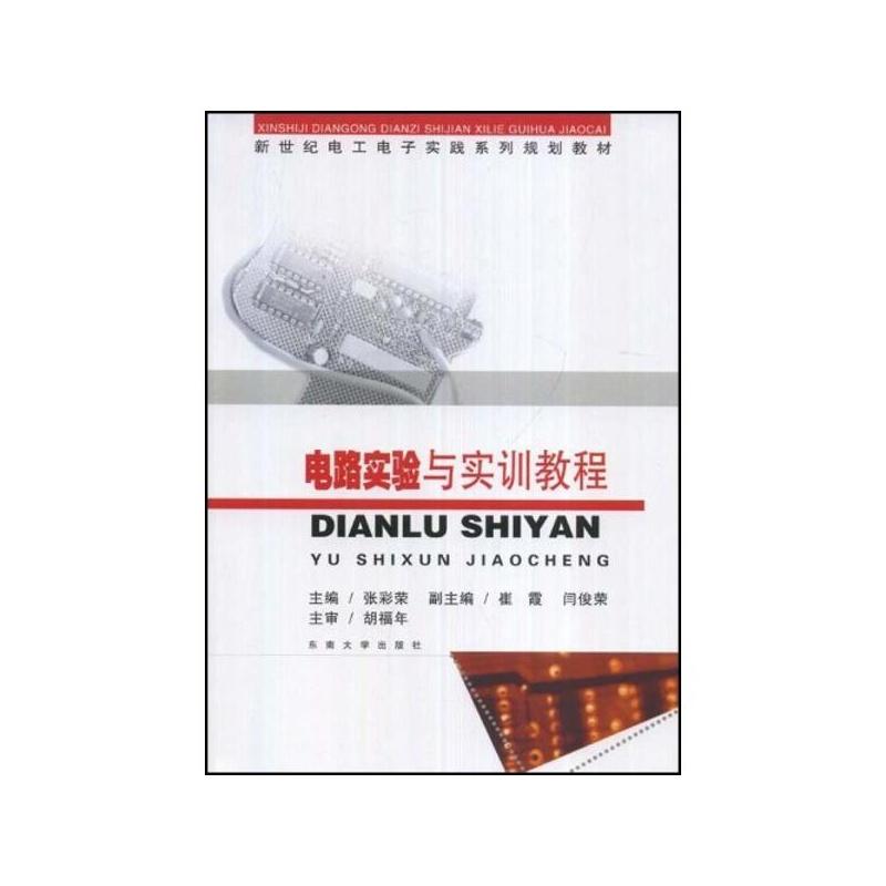 00元 作     者 张彩荣 主编 出 版 社 东南大学出版社 出版时间 2010