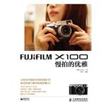 FUJIFILM X100:慢拍的优雅