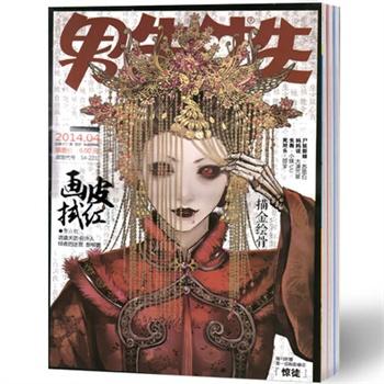 男生女生杂志2013年全年随机4本打包