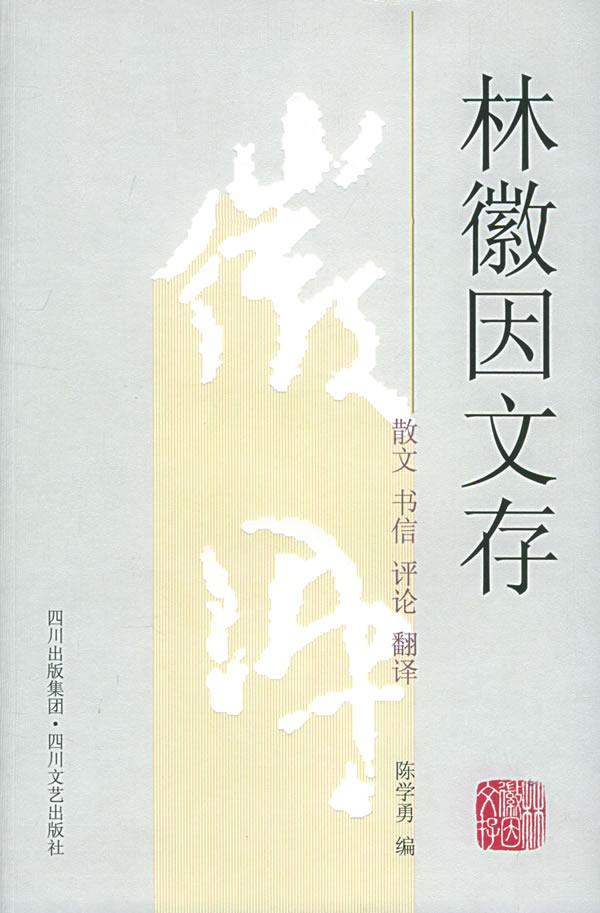 林徽因文存(散文·书信·评论·翻译)图片