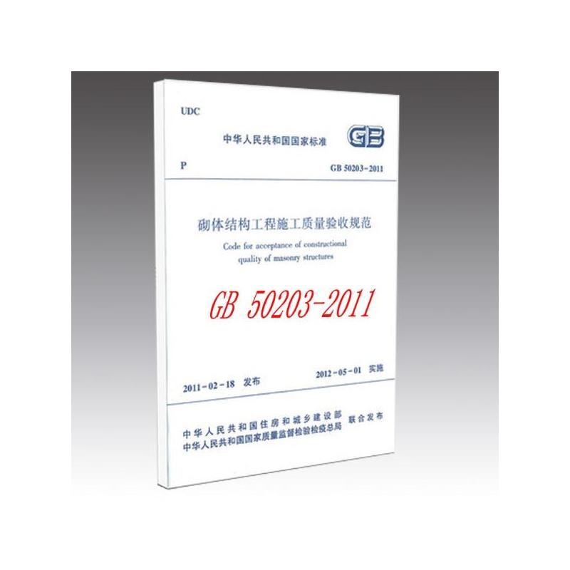 《砌体结构工程施工质量验收规范gb50203-2011