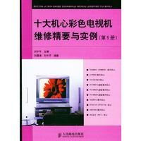 十大机心彩色电视机维修精要与实例(第5册)