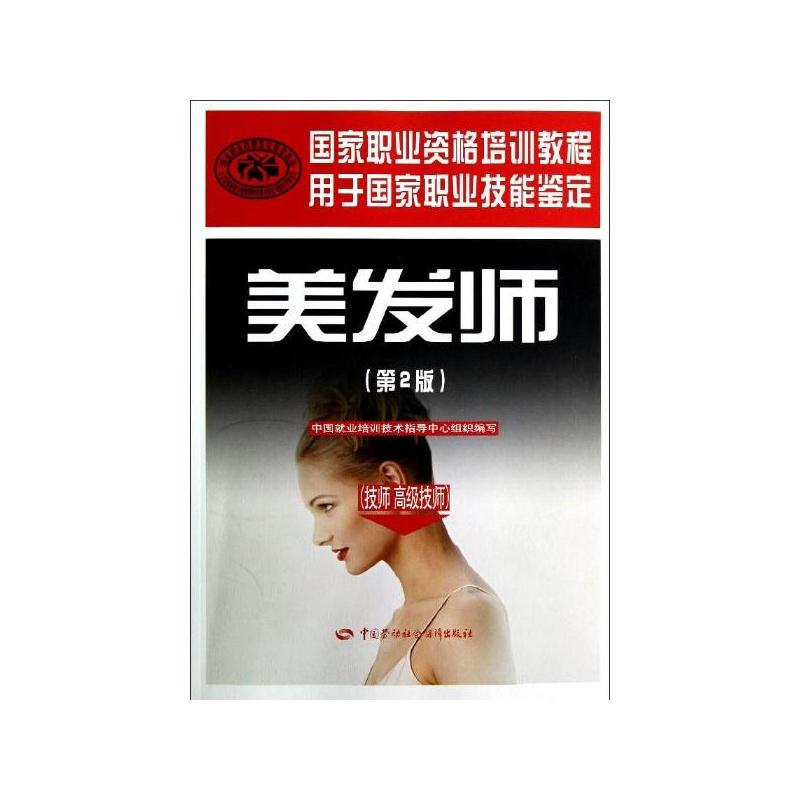 美发师(技师,高级技师)(第2版) 中国就业培训技术指导中心图片