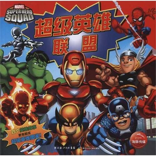 超级英雄联盟 美国漫威公司