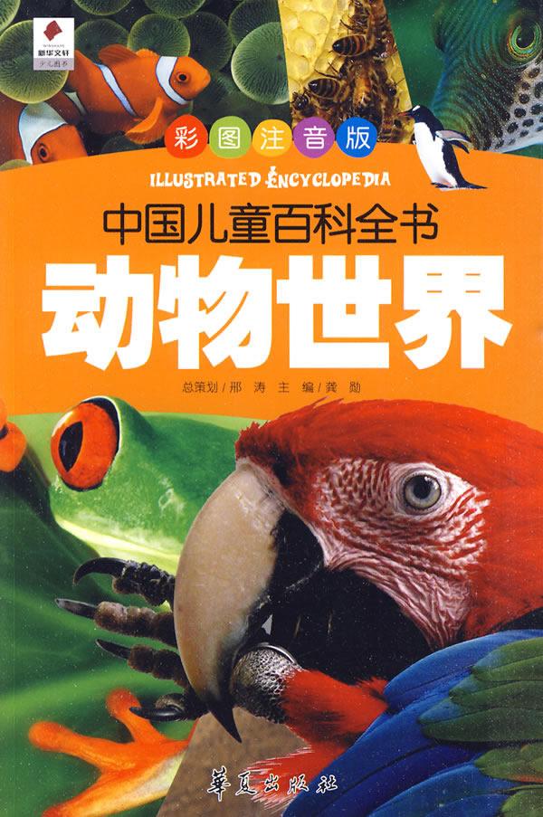 动物世界——中国儿童百科全书(彩图注音版)