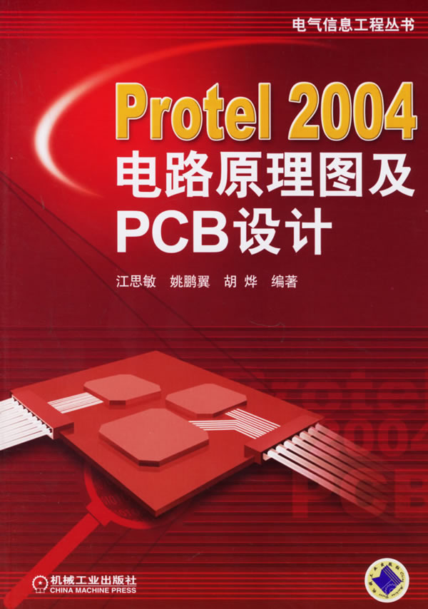 protel 2004电路原理图及pcb设计(电气信息工程丛书)