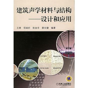 《建筑声学材料与结构——设计和应用》(王峥.)