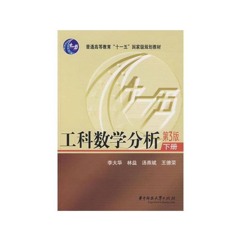 《工科数学分析(下)(第三版)