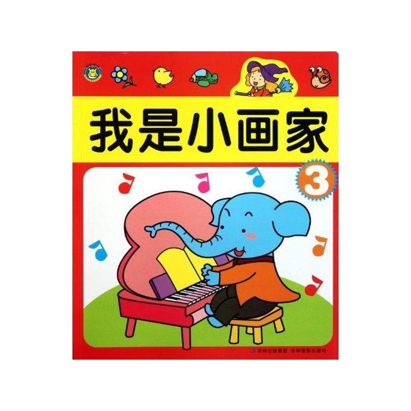 60 学画简笔画:水果蔬菜 人物 昆虫2 河马文化 8.