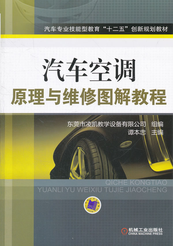 汽车空调原理与维修图解教程
