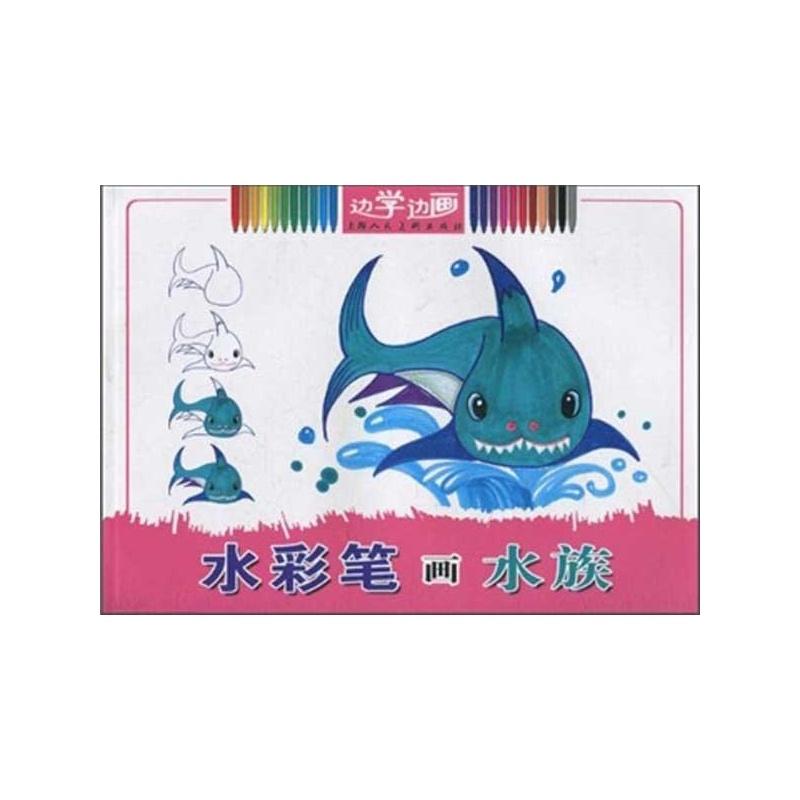 80 水彩笔画陆地动物 卫冠庆 朱玺 10.