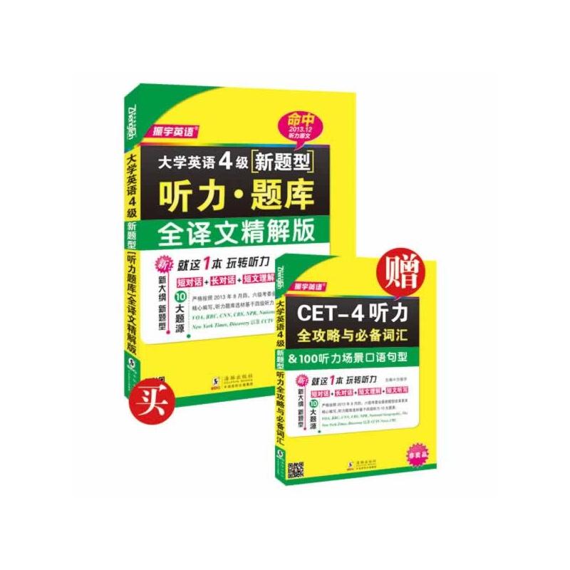 【(2014 新题型)大学英语4级听力题库:全译文精