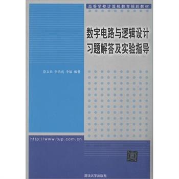 《数字电路与逻辑设计习题解答及实验指导