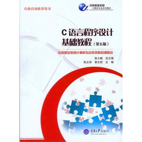 00 数量:-  c语言程序设计基础教程(第三版)——中等职业教育计算机