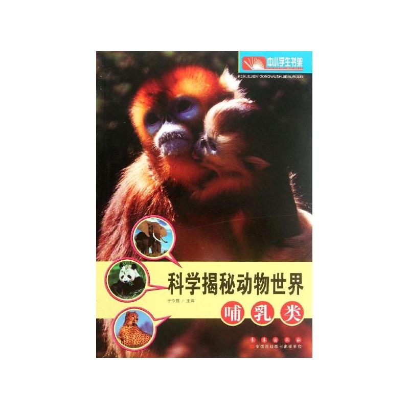 【科学揭秘动物世界:哺乳类图片】高清图