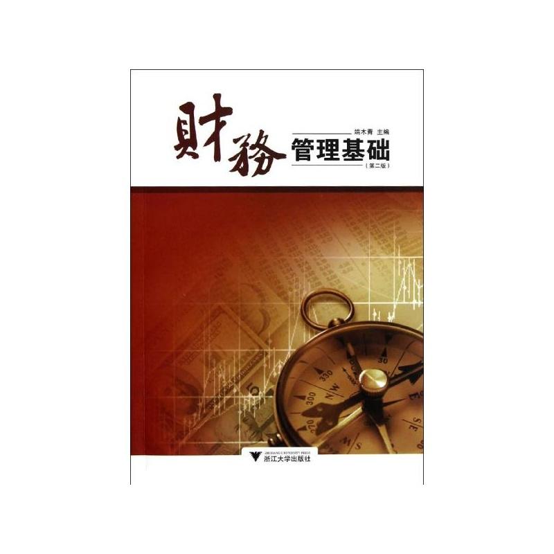 财务管理基础(第2版) 端木青