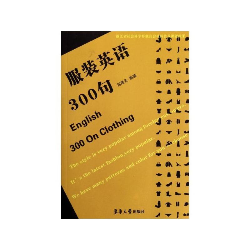 《服装英语300句 刘建长》_简介_书评_在线阅