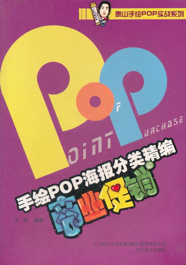 手绘pop海报分类精编——商业促销/王猛