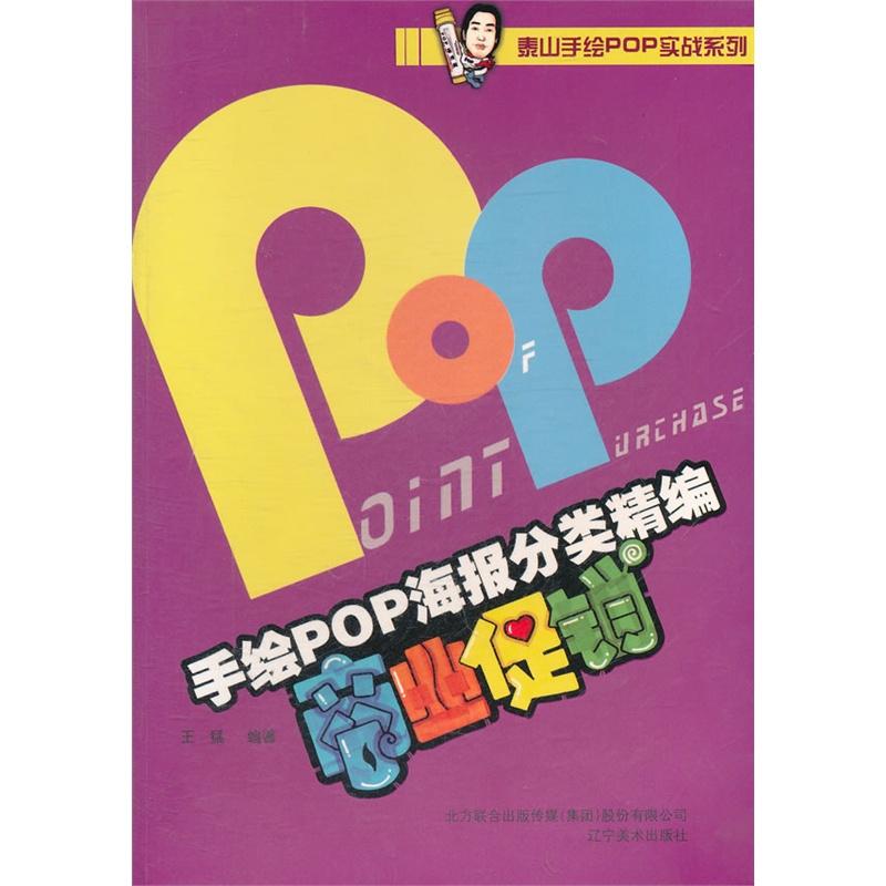 手绘pop海报分类精编——商业促销