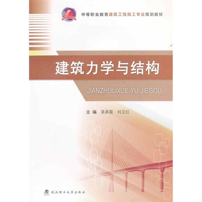 《建筑力学与结构》吴承霞,刘卫红 主编_简介_书评