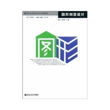 图形创意设计(21世纪高等院校艺术设计专业规划教材)