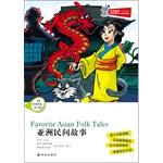 津津有味 读经典 亚洲民间故事(适合小学高年级 初一年级)含光盘