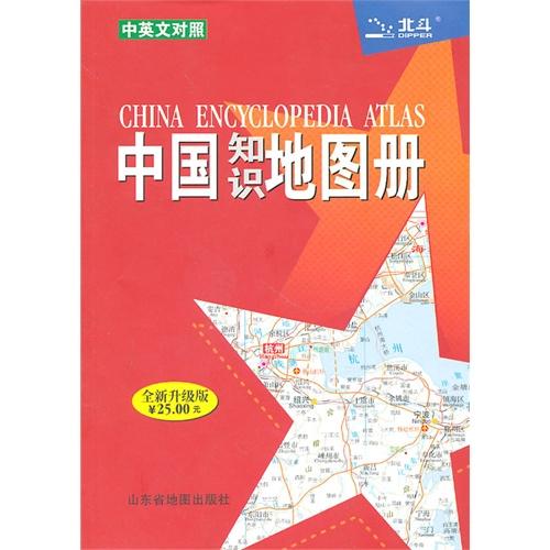 中国知识地图册2011
