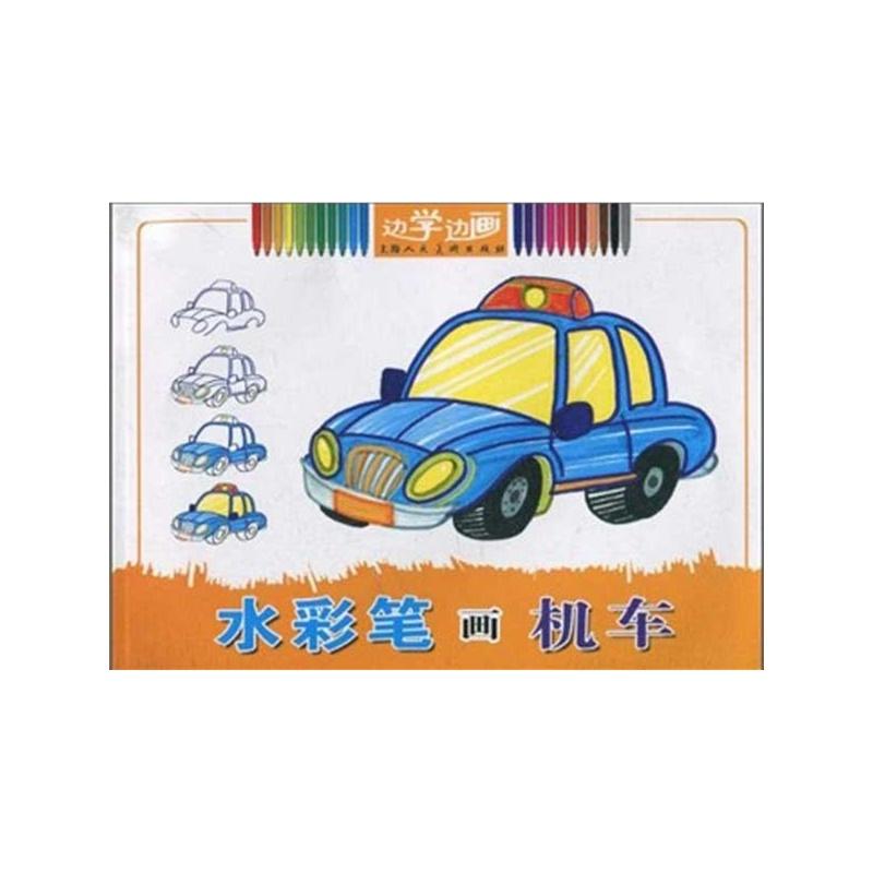 【水彩笔画机车 卫冠庆图片】高清图